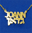 English and Hebrew Gold Name Necklace