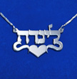 Silver Hebrew Heart Name Necklace