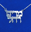Classic Silver Two Hebrew Print Names Necklace