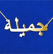 18k Gold-Plated Sterling Silver Arabic Name Necklace